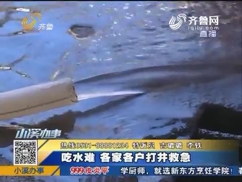 济南:吃水难 各家各户打井救急