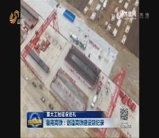 【重大工程建设巡礼】鲁南高铁:创造高铁建设新纪录