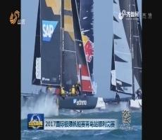 2017国际极限帆船赛青岛站顺利完赛