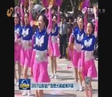 2017山东省广场舞大赛威海开赛