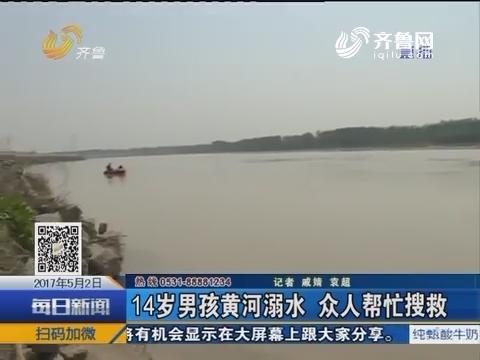 济南:14岁男孩黄河溺水 众人帮忙搜救