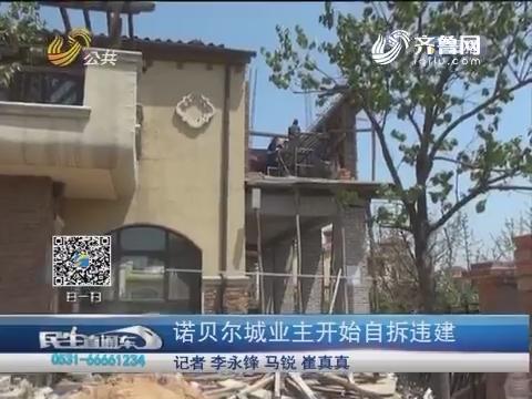 济南:诺贝尔城业主开始自拆违建