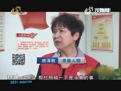 """百善孝为先 鸿茅药酒孝善人物展播房泽秋:全国""""最美""""孝善标杆"""
