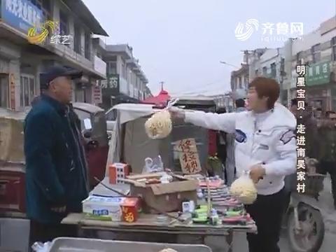 明星宝贝:崔璀推销爆米花 大爷很敞亮
