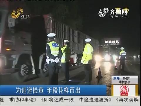 聊城:警方严查违法大货车