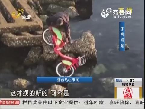 烟台:可恶!共享单车被扔进海里