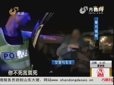 """青岛:遇查酒驾 男子大喊""""你死定了"""""""