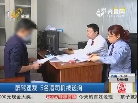 青岛:醉驾上路被拘 酒司机后悔