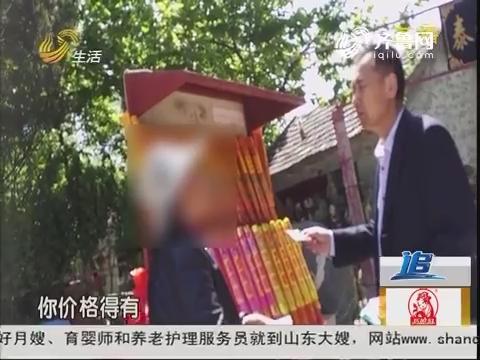 泰安:体验泰山游 偶遇热心出租车?