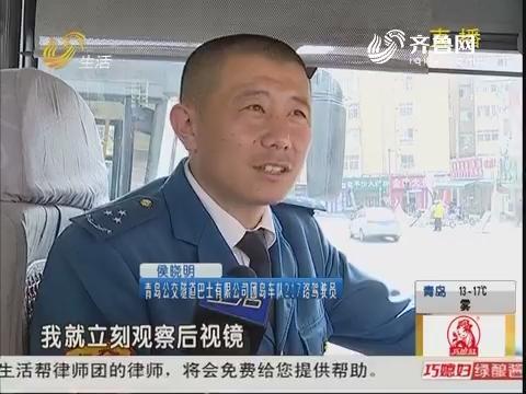 青岛:紧急!八旬老人公交昏迷