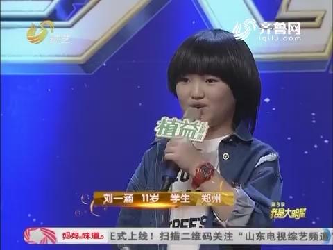 我是大明星:李鑫上演空气吉他 全场笑嗨
