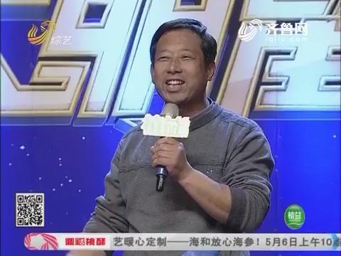 """我是大明星:跑调大哥登台 演绎""""跑偏""""歌曲"""