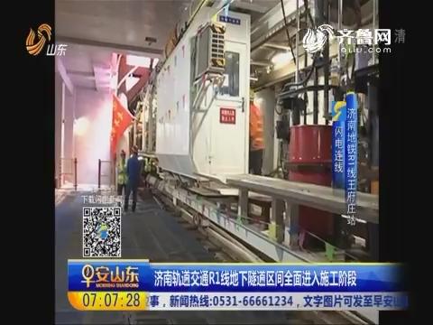 【闪电连线】济南轨道交通R1线地下隧道区间全面进入施工阶段