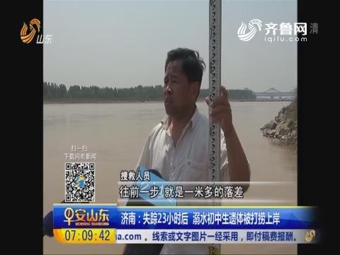 济南:失踪23小时后 溺水初中生遗体被打捞上岸