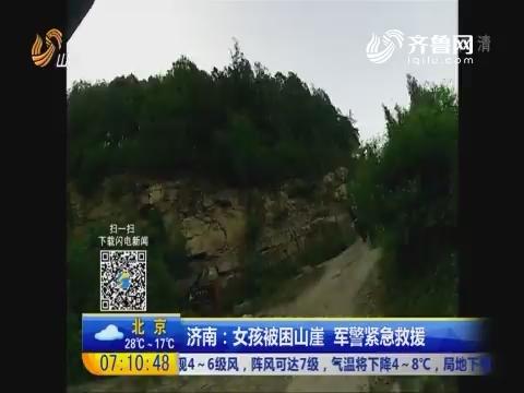 济南:女孩被困山崖 军警紧急救援