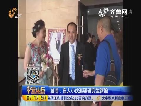 淄博:盲人小伙迎娶研究生新娘