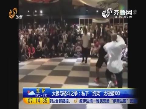 """【超新早点】太极与格斗之争:私下""""约架"""" 太极被KO"""