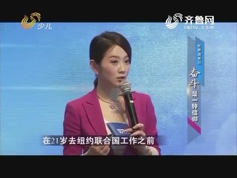 20170503《新杏坛》:奋斗 是一种信仰