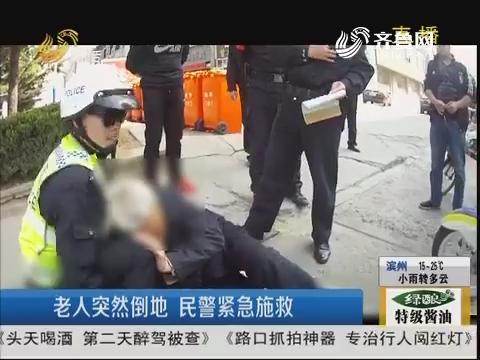威海:老人突然倒地 民警紧急施救