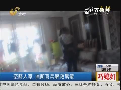 菏泽:粗心家长将3岁男童反锁家中