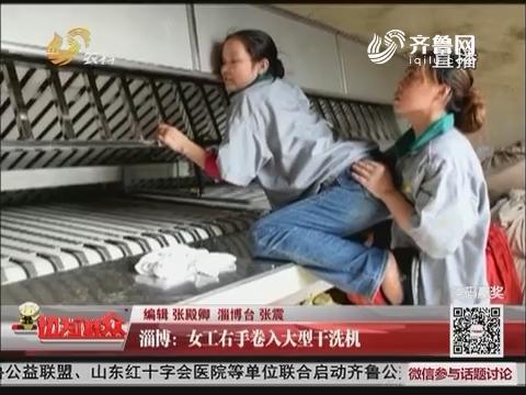 淄博:女工右手卷入大型干洗机