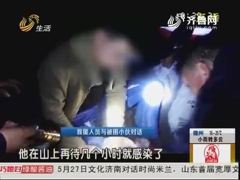 青岛:小伙爬崂山 深夜迷路被困