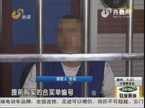 潍坊:网购彩票 被骗6万多?