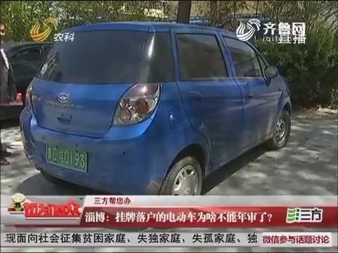 【三方帮您办】淄博:挂牌落户的电动车为啥不能年审了?