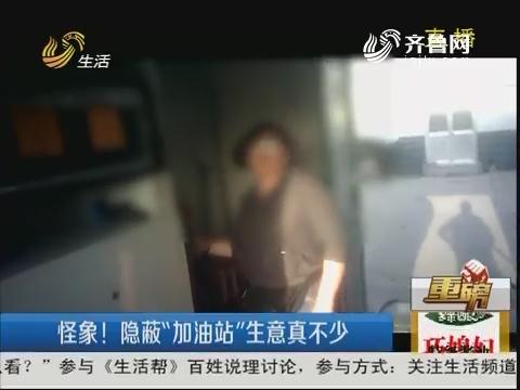 """【重磅】东营:怪象!隐蔽""""加油站""""生意真不少"""