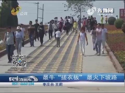 """枣庄:最牛""""搓衣板"""" 最火下坡路"""