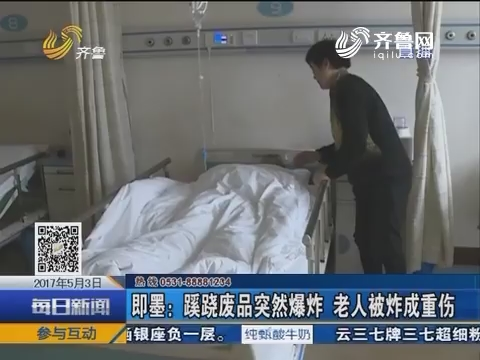 即墨:蹊跷废品突然爆炸 老人被炸成重伤