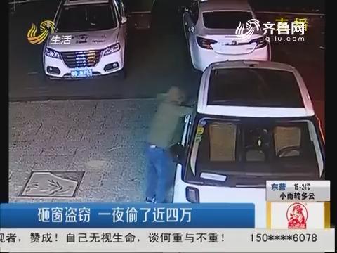 潍坊:砸窗盗窃 一夜偷了近四万