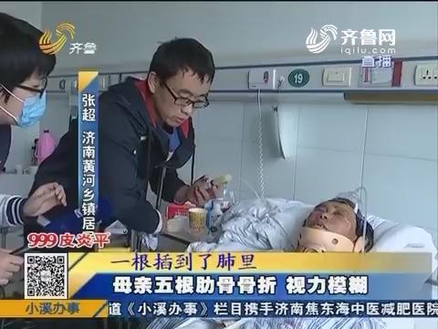济南:25岁小伙用双拐撑起一个家