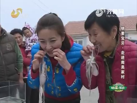 明星宝贝:比赛与村民吃活章鱼 点点获胜