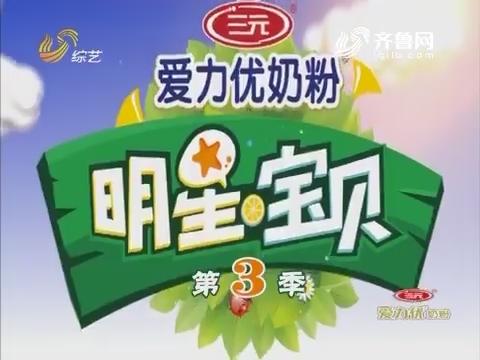 20170503《明星宝贝》:闫寒与村民接力喝啤酒 梁山好汉上线