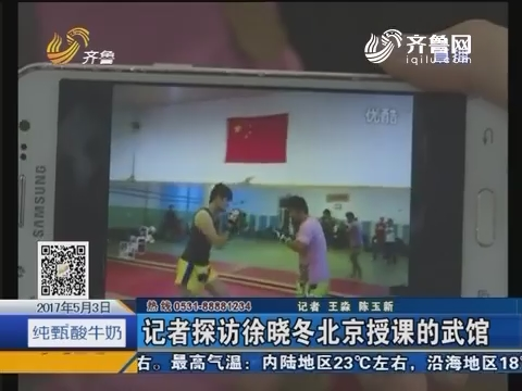 记者探访徐晓冬北京授课的武馆