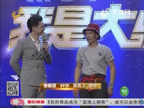 我是大明星:潘耀星穿铁鞋跳绳 舞台不堪重负