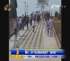 """枣庄:80个防滑板拼成最牛""""搓衣板"""""""