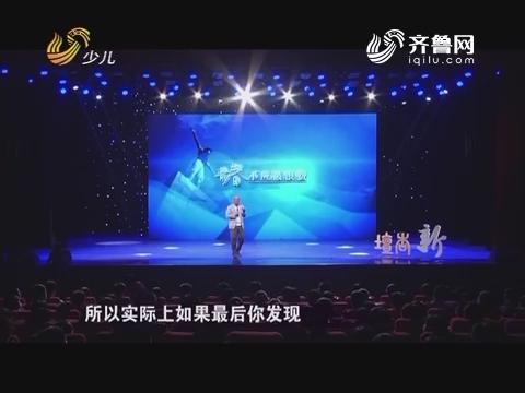 20170504《新杏坛》:青春 不应被浪费