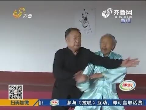 习练多年 禹城八极拳传人秀技艺