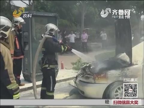 【群众新闻】滕州:浓烟滚滚!小轿车突发自燃