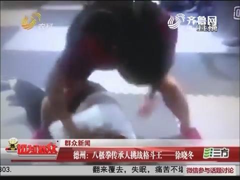 【群众新闻】德州:八极拳传承人挑战格斗王——徐晓冬