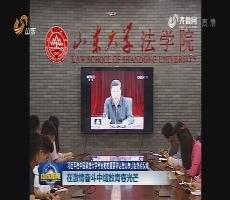 习近平总书记在中国政法大学考察时的重要讲话引起热烈反响 在激情奋斗中绽放青春光芒