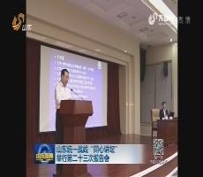 """山东统一战线""""同心讲坛""""举行第二十三次报告会"""