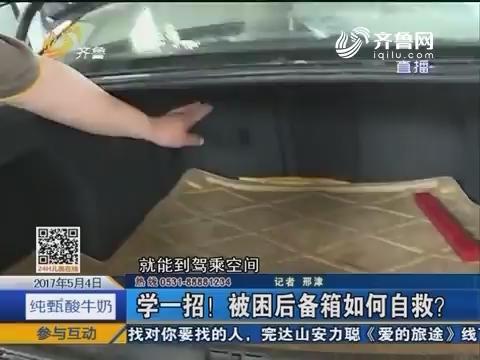庆云:两5岁孩子意外丧命汽车后备箱