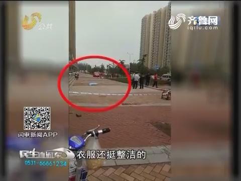 济南:绿地国际花都一男子坠楼身亡