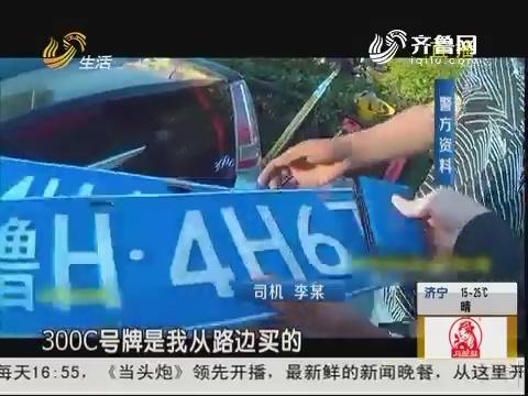 """济南:车辆号牌多次拆卸 藏""""猫腻"""""""