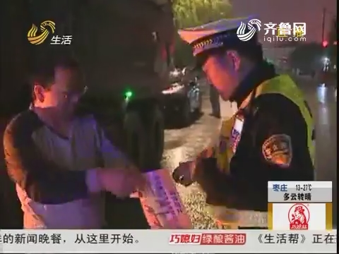 济南:交警雨夜严查大货车
