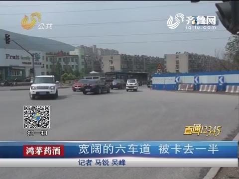 【直通12345】济南:宽阔的六车道 被卡去一半
