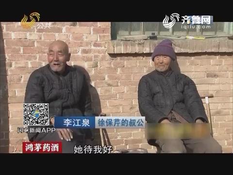 【聊城】徐保芹:36年照顾智障叔公